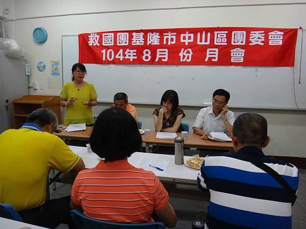 1040810救國團基隆市中山區團委會8月份月會 (3).jpg