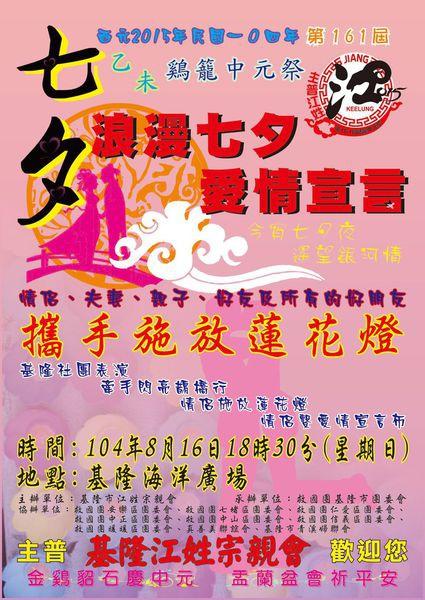 1040816 支援104中元祭系列活動 (16).jpg
