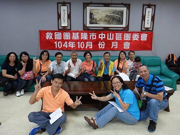 1041017救國團基隆市中山區團委會10月份月會.jpg