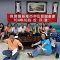 1041017救國團基隆市中山區團委會10月份月會 (5).jpg