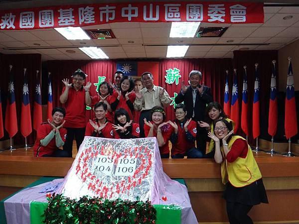 1041226救國團基隆市中山區團委會會長交接典禮 (30).jpg