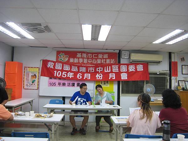 1050613 救國團基隆市中山區團委會「105年6月份月會」 (1).JPG