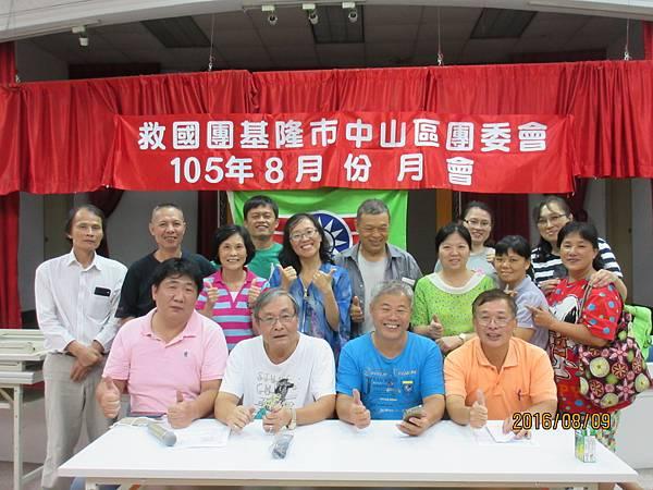1050809救國團基隆市中山區團委會105年8月份月會 (7).JPG