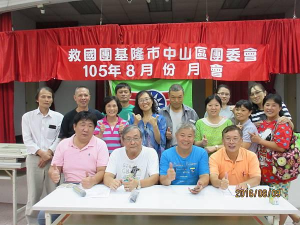 1050809救國團基隆市中山區團委會105年8月份月會 (8).JPG