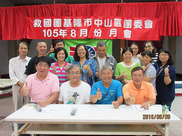 1050809救國團基隆市中山區團委會105年8月份月會 (6).JPG