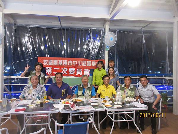 1060811救國團基隆市中山區團委會106年第二次委員會 (1).JPG