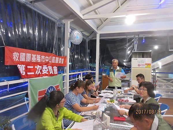 1060811救國團基隆市中山區團委會106年第二次委員會 (5).JPG