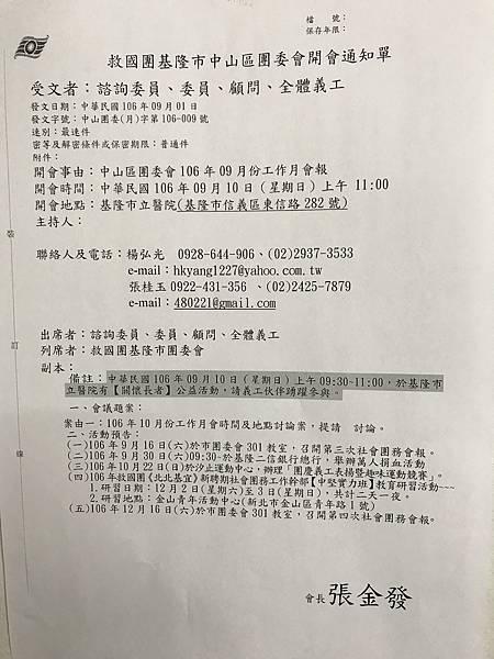 1060910救國團基隆市中山區團委會開會通知單.JPG