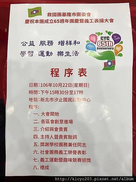 1061022救國團成立65週年團慶表揚大會暨義工趣味競賽 (19).jpg