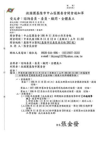 1061112救國團基隆市中山區團委會106年11月份開會通知單.jpg