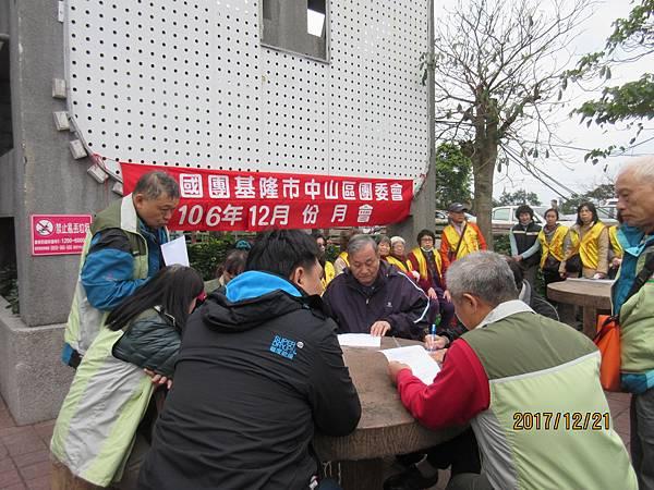 1061221救國團基隆市中山區團委會106年12月份月會 (1).JPG