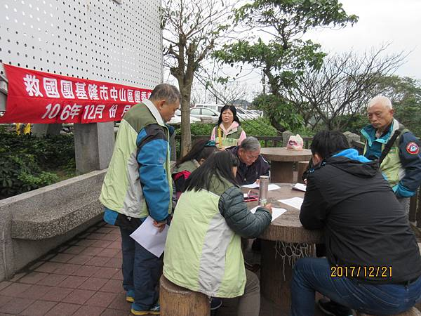 1061221救國團基隆市中山區團委會106年12月份月會 (3).JPG