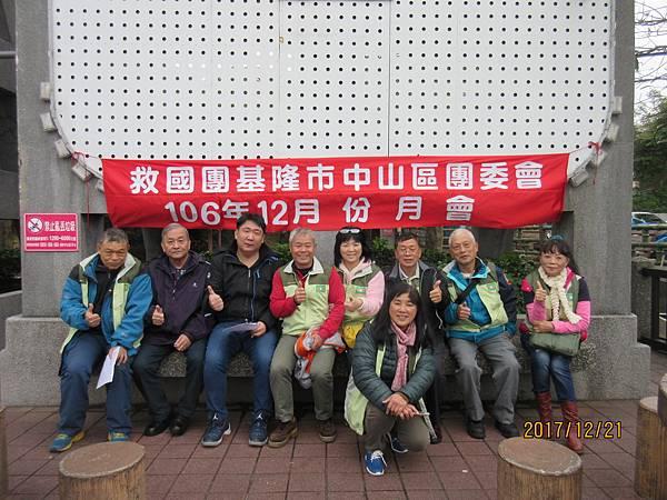 1061221救國團基隆市中山區團委會106年12月份月會 (4).JPG