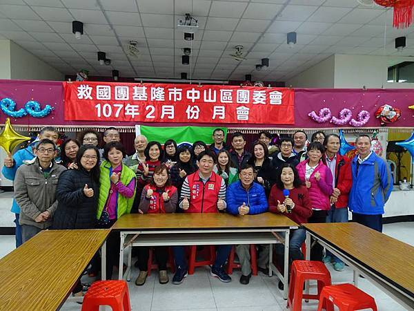 1070224 救國團基隆市中山區團委會107年2月份月會 (1).jpg