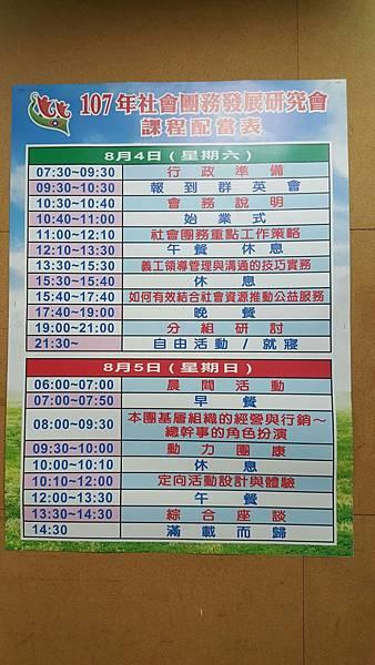 107年8月4-5(六、日)救國團基隆市團委會主辦社會團務發展研究會 (1).JPG
