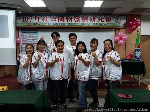 107年8月4-5(六、日)救國團基隆市團委會主辦社會團務發展研究會 (10).JPG