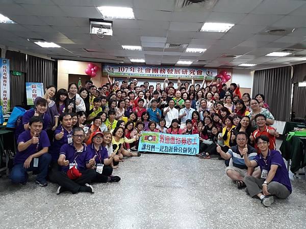 107年8月4-5(六、日)救國團基隆市團委會主辦社會團務發展研究會 (23).JPG