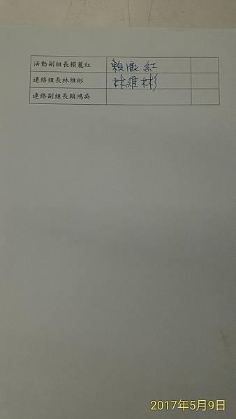 106年59團友會幹部會議1930_170511_0001