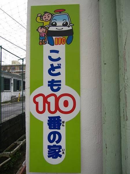 沖繩096