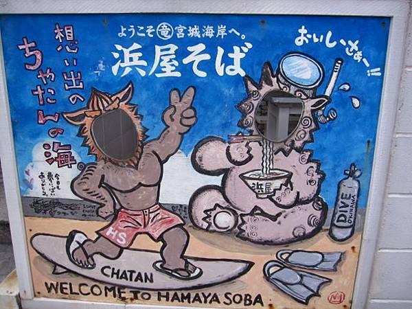 沖繩121