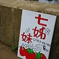 蠻推薦的一家草莓園