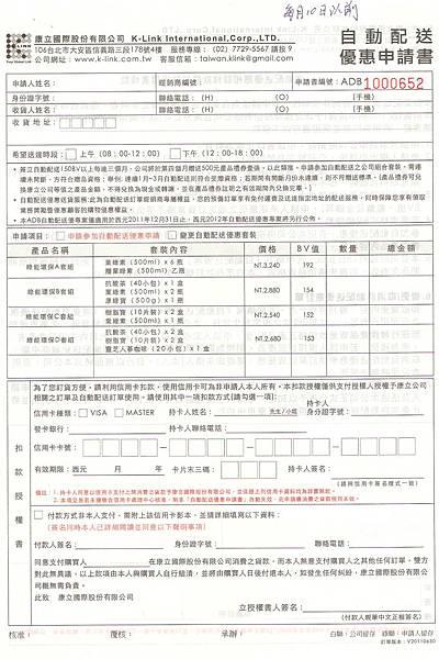 自動配送(ADB)優惠申請書.jpg
