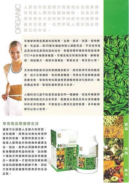康立有機康綠寶1.jpg