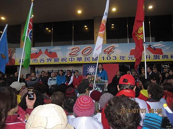 基隆市慶祝中華民國103年元旦升旗典禮