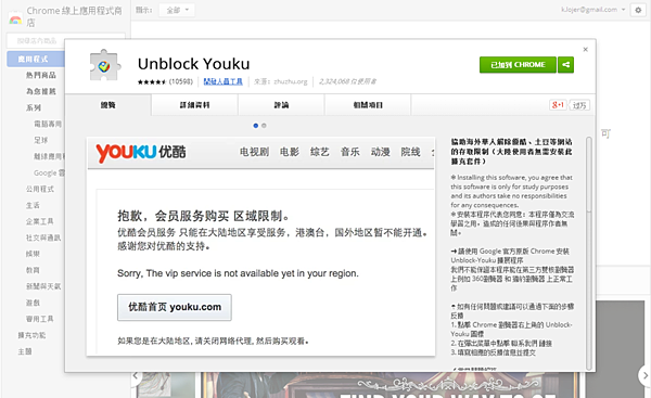 unblock youku 1