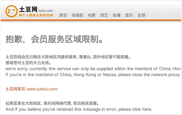unblock youku 2
