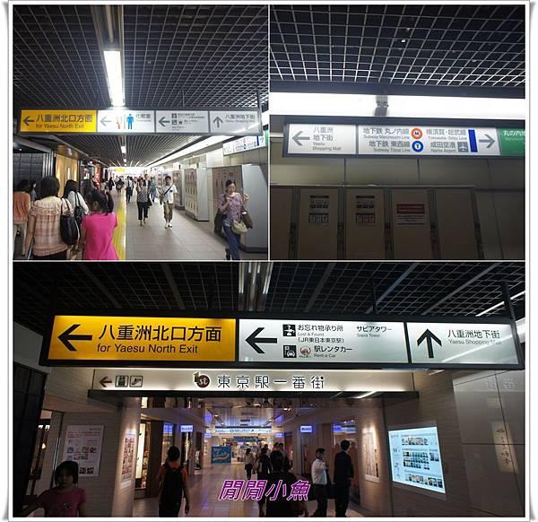東京車站-1.jpg
