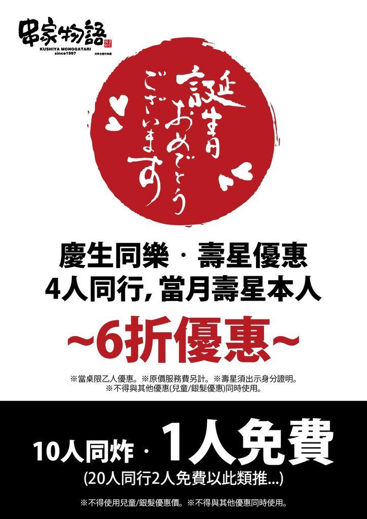 0413 串家-團體%26;生日優惠-01.jpg