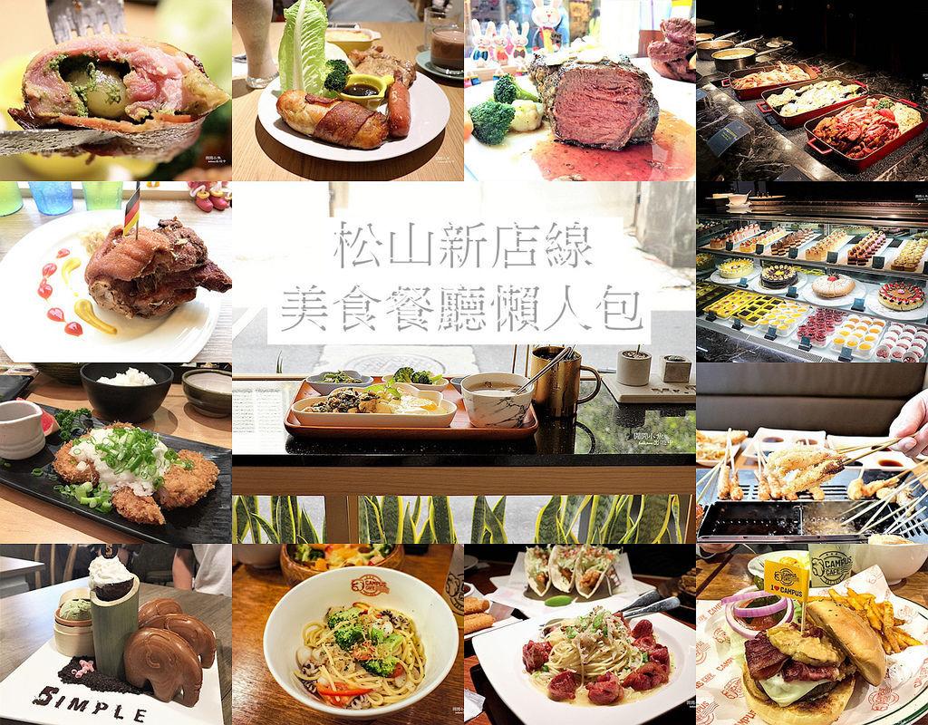 page松山新店.jpg