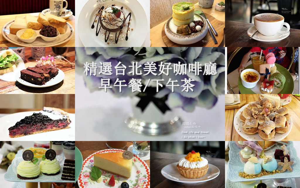 page台北美好咖啡廳.jpg
