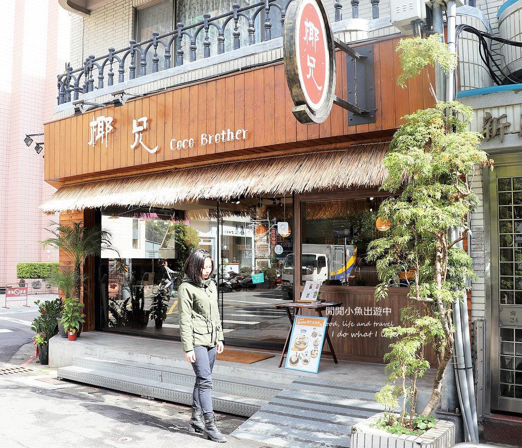 coco brother 椰兄,南京復興美食餐廳,慶城街美食餐廳,泰式料理
