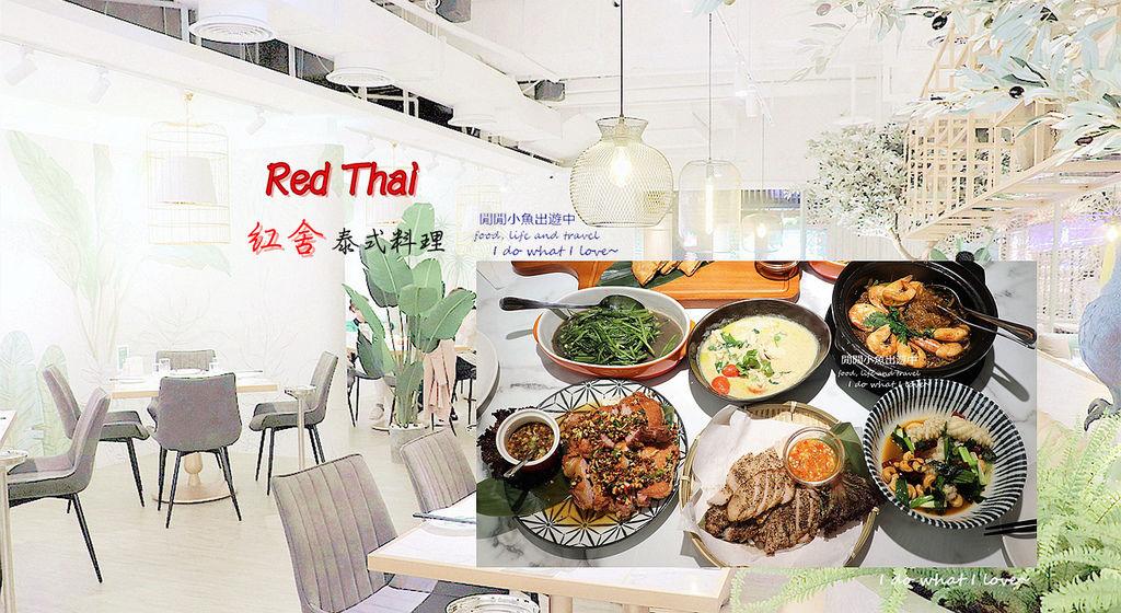 紅舍泰式料理,桃園餐廳,泰國菜
