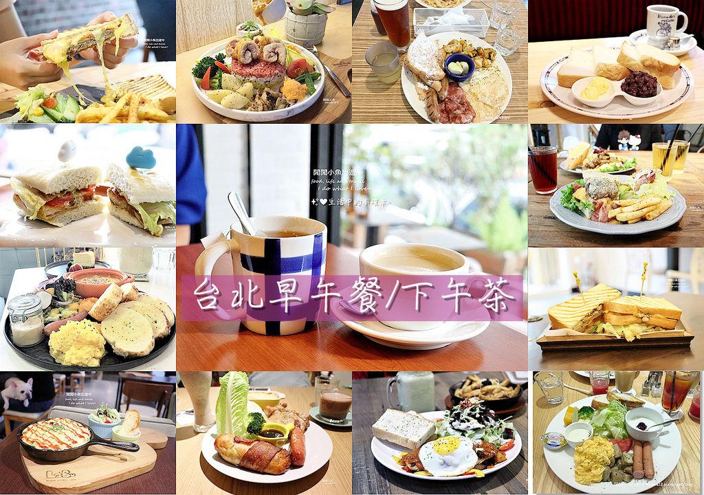 台北早午餐下午茶美食甜點.jpg