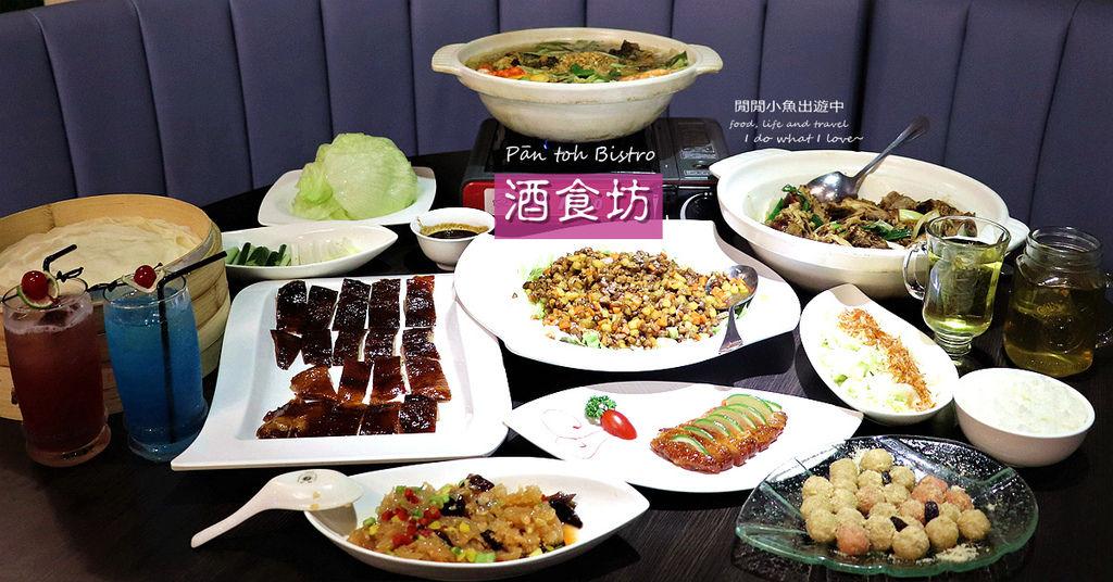 酒食坊,南港citylink餐廳,中菜餐廳