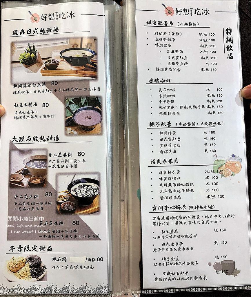中山站美食餐廳,赤峰街美食,日式冰店