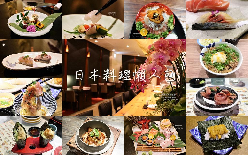 懶人包,日本料理、懷石料理、日式餐廳、生魚片丼飯、握壽司、迴轉壽司、親子丼、日式拉麵、天婦羅