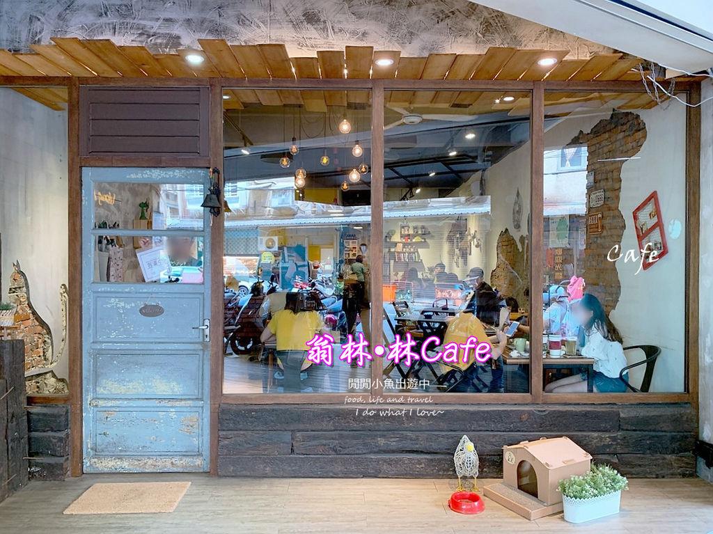 板橋美食餐廳 翁林•林Cafe。巷弄中的工業風早午餐、下午茶、義大利麵、咖啡廳,寵物友善