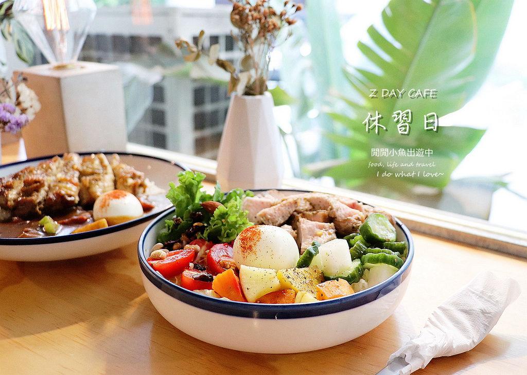 台北六張犁美食餐廳,休習日 Z Day Cafe。巷弄裡的日式文青咖啡廳、下午茶、甜點、咖哩飯