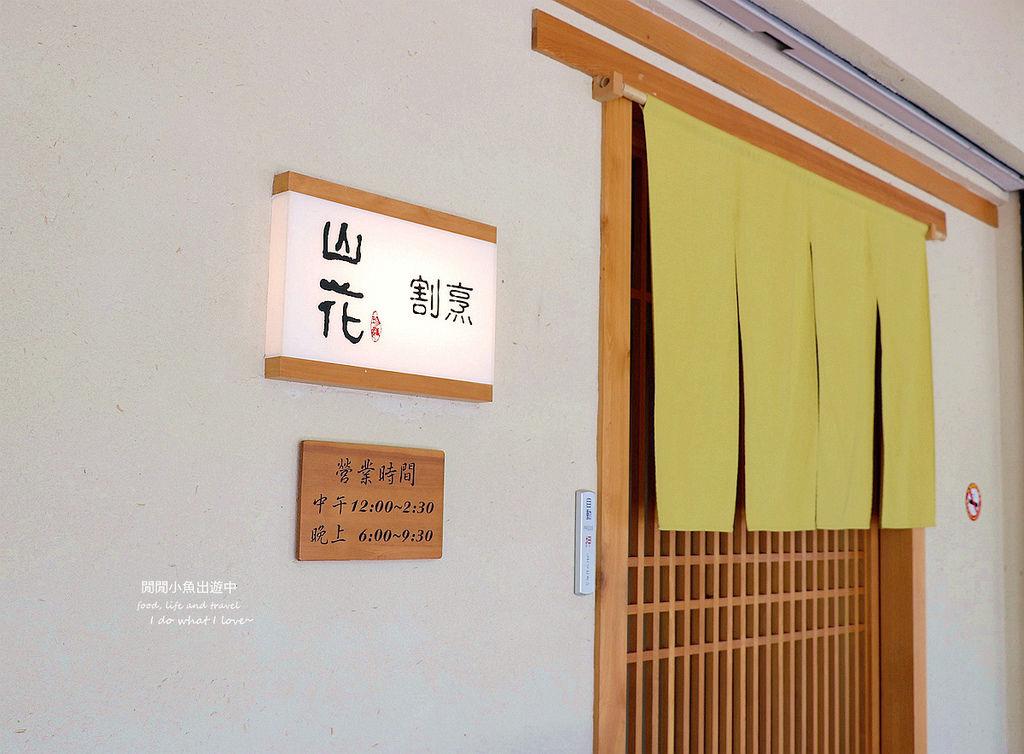 山花割烹日本料理。國寶級大師所領軍的日本無菜單料理、台北懷石料理、壽司店,101附近、信義區美食餐廳