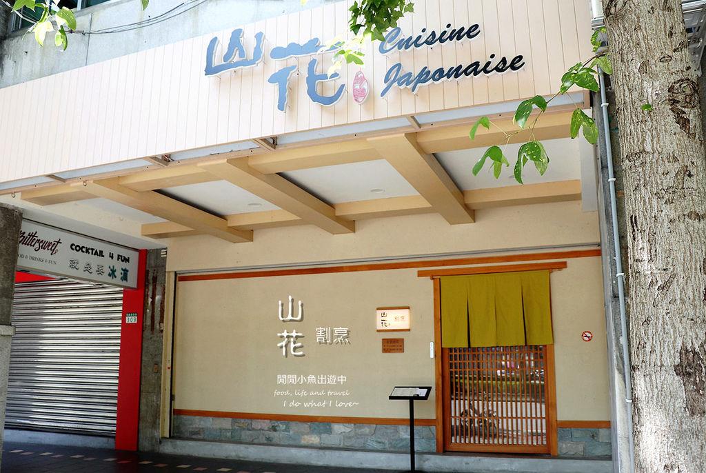 山花割烹日本料理。國寶級大師所領軍的日本無菜單料理、台北懷石料理、壽司店,101附近、信義區美食餐廳G