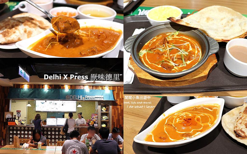 信義市政府站美食 Delhi X Press原味德里。道地美味的印度咖哩,印度料理、烤餅、印度奶茶,統一時代百貨美食街