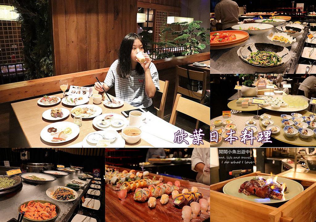 台北吃到飽餐廳欣葉日本料理-健康店。2019秋季新菜