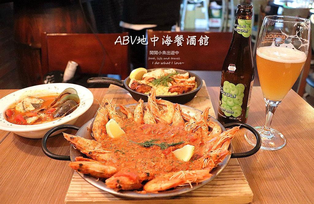 大安區美食ABV地中海餐酒館-世界精釀啤酒。克羅埃西亞料理