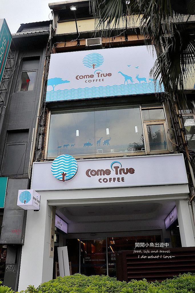 公館美食餐廳成真咖啡 Come True Coffee-台大店。風格清新咖啡廳、下午茶,必吃舒芙蕾厚鬆餅