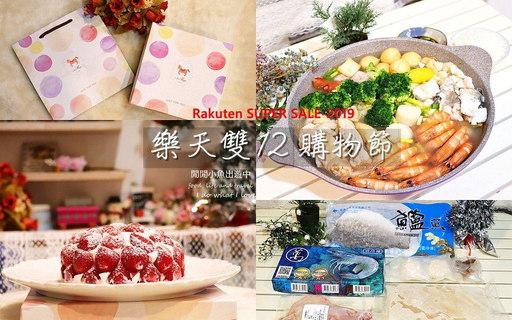 樂天雙12購物節必買火鍋料理包、草莓蛋糕.jpg