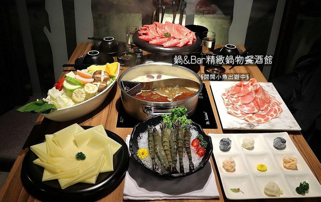 大安區餐廳鍋&Bar精緻鍋物餐酒館-敦南店。高CP值麻辣鍋及美式調酒.JPG